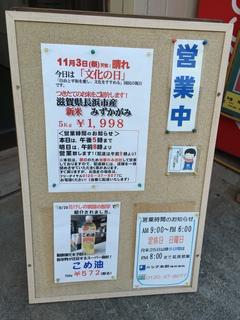 """""""わざヒカリ""""、平成27年産新米100%に!"""