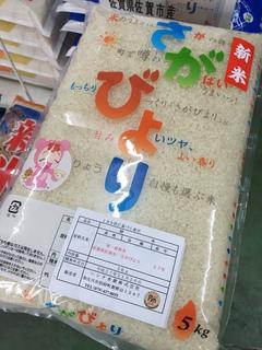 """お待たせしました!""""佐賀県産 新米さがびより""""本日(11/26)発売!"""