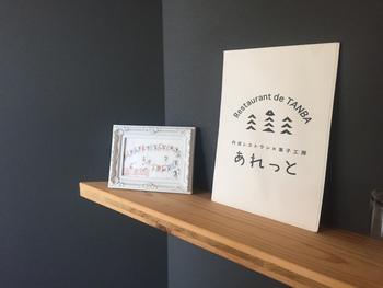 高源寺からほど近い、小さなレストランです!