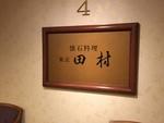 美味しい日本酒で酔った!YEG・OB会の忘年会