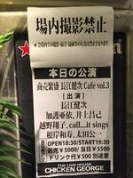 長江健次cafe Vol.3にcall....it sings出演!