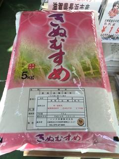 """""""滋賀県産 きぬむすめ""""リニューアル!"""