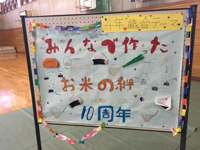別府西小学校お米パーティ2016