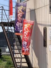 月末延長営業開催中!28日まで!