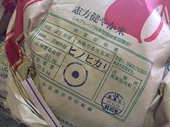 地元のお米の仕入れ!