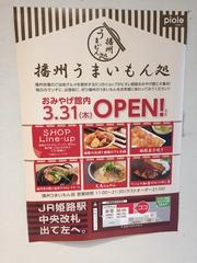 姫路駅に、加古川かつめしのお店がオープンします!