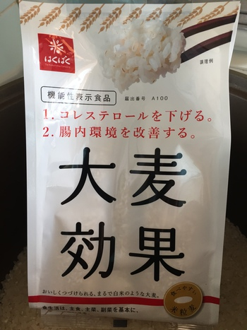 「大麦効果」発売します