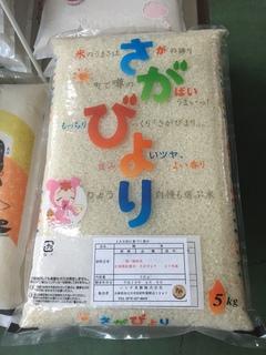 頑張れ!九州!九州のお米、販売してます!