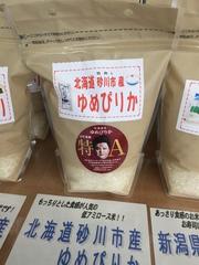 本日「みどりの日」も祭日営業中!お試し1Kg袋米、好評です!