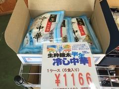 夏の麺商品が入荷!販売中です!