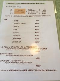 休日に、イギルス風の朝食  ~カフェ・ド・カンパーニュー~