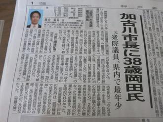 県内最年少 38歳の新市長誕生!!