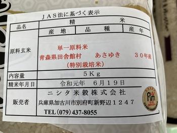 """""""青森県田舎館村産 特別栽培米 あさゆき""""、本日6/19発売!"""