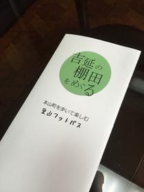 いつ来ても癒やされる!守っていきたい! 2016/07/09~10 高知県本山町