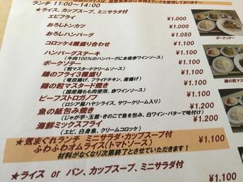 ふわふわオムライス ~カフェ・ド・カンパーニュ~