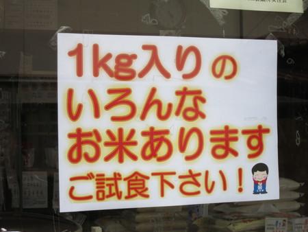 1Kg米価格改訂しました!