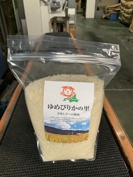 平成30年産最後のお米の頒布会