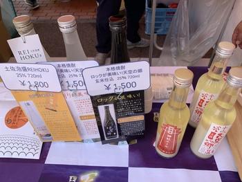 今年も加古川米商連&本山町農業公社で出店!!