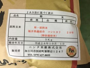"""福井県越前市産 新米 特裁コシヒカリ""、本日(10/1)販売開始!"