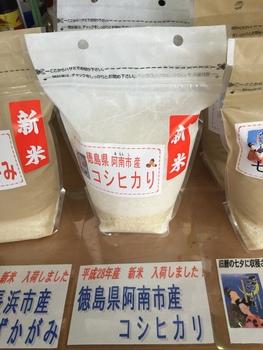 1Kg米の袋をリニューアルしました!