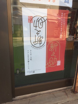 新潟県の新品種「新之助」入荷!