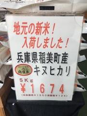 """地元の新米も販売開始!まず今日(10/22)は、""""稲美町のお米""""です!"""
