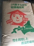 """""""北海道砂川市産 新米 特裁 ゆめぴりか""""も本日(10/31)より発売!"""