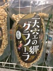 """""""天空の郷 玄米グラノーラ""""販売しています!"""
