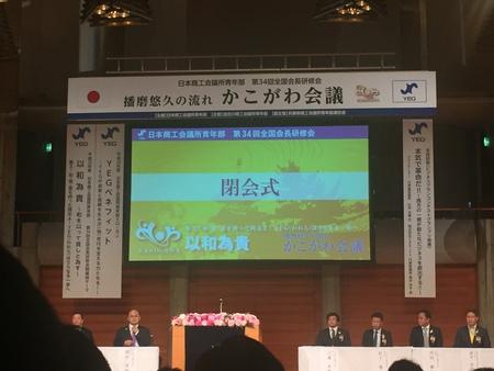 日本YEG第34回全国会長研修会かこがわ会議