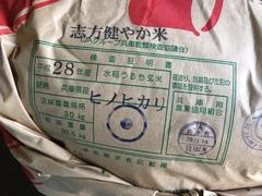 """""""志方健やか米""""新米も、本日(12/8)に販売開始!"""