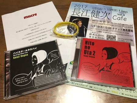 長江健次 「 Hito no Uta 2 」