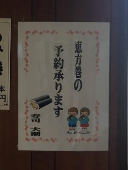 昔ながらのお寿司屋さん ~寿司 大潮~