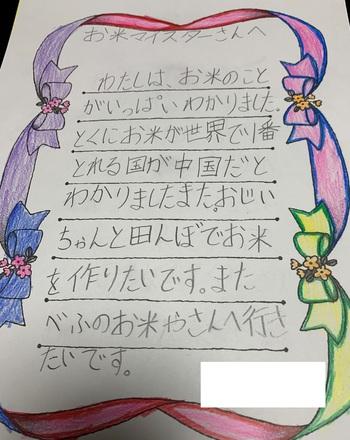 平荘小学校の子供達からのお便り