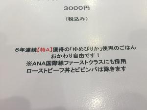加古川ギュッとメシ