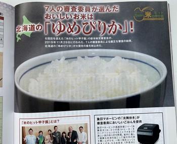 """「米のヒット甲子園」で""""北海道砂川市産 ゆめぴりか""""大賞を受賞!"""