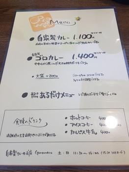 土日だけ営業のお店 ~自家製カレーの店 Goromaru~