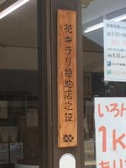 """ひさびさに店頭に陳列!お米屋さんだけのお米""""花キラリ"""""""