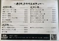 「ライスモダン焼」をテイクアウト! ~お好み焼き はよし~