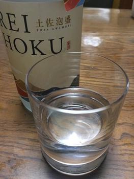 本山町のお酒!