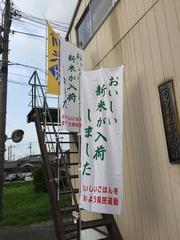 """""""鹿児島県種子島産 新米 コシヒカリ""""本日(7/31)発売!"""