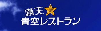 """今週末の「満天☆青空レストラン」は、年に一度の""""新米スペシャル""""です!"""