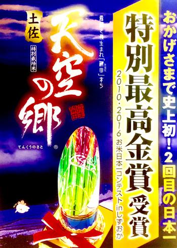 加古川楽市2017の米商連ブースの出店内容について