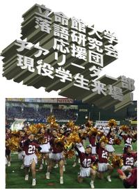 立命館大学 第30回記念 校友の集い(姫路)のご案内