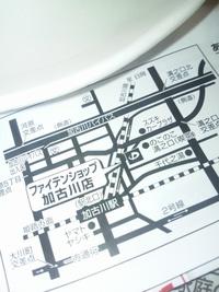 ★0362  加古川のファイテンショップにいます!