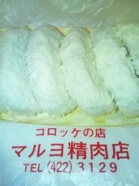 ★0368  加古川マルヨ精肉店のコロッケ