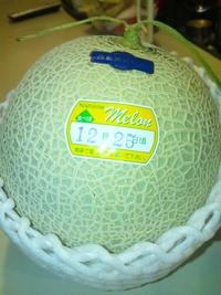 ★0370  フルーツの王さまメロン~