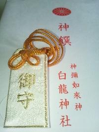★0376  初詣は白龍神社へ