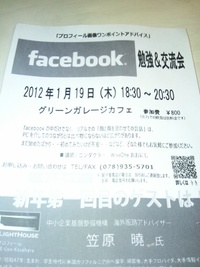 ★0386  Facebookスキルアップ交流会に