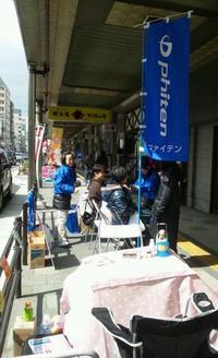 ★0399  明石・春旬祭『小さな癒しブース』