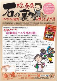 楽通メールマガジン VOL6